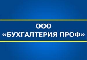 """Отзыв ООО """"Бухгалтерия ПРОФ"""""""