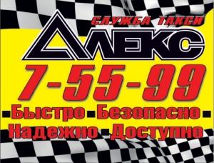 Отзыв об Такси Алекс