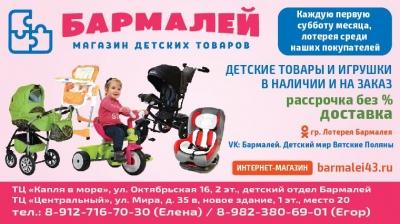 Отзыв Детский магазин «Бармалей»