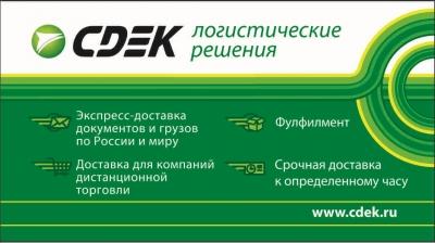 Отзыв СДЭК логистические решения (Транспортная компания)