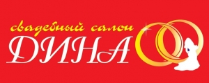 """Свадебный салон """"ДИНА"""" Вятские Поляны"""