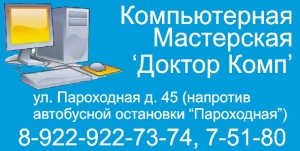 Отзыв Компьютерная мастерская Доктор Комп