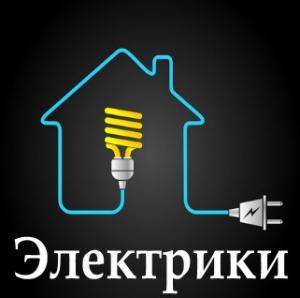 Отзыв Электрик