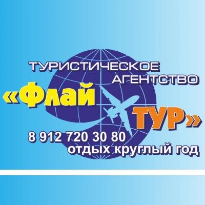 """Отзыв Туристическое агентство """"Флай Тур"""""""