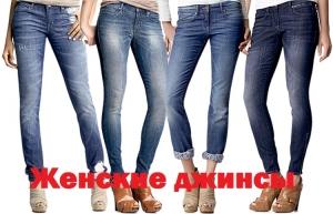 Отзыв Женские джинсы. отдел Д - 5