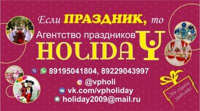 Вятские Поляны Агентство праздников «HOLIDAY» (ХОЛИДЭЙ) ПРАЗДНИК