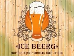 Отзыв Магазин разливных напитков ICE BEERG