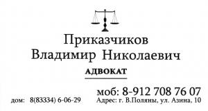 Отзыв Приказчиков Владимир Николаевич
