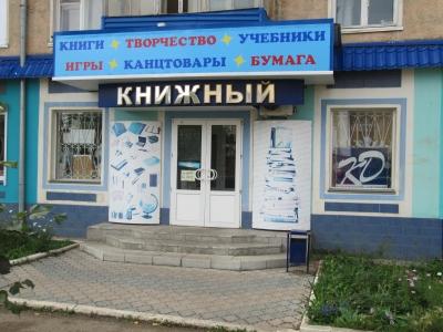 Вятские Поляны Книжный