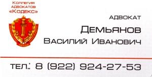 Отзыв Адвокат Демьянов Василий Иванович