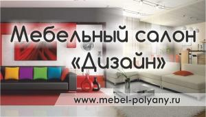 Вятские Поляны Мебельный салон Дизайн