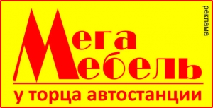 Отзыв Мега Мебель