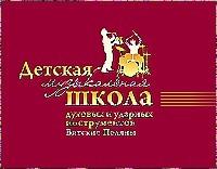 Отзыв Детская музыкальная школа духовых и ударных инструментов