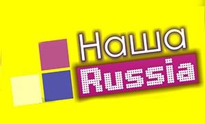 Отзыв Наша RUSSIA