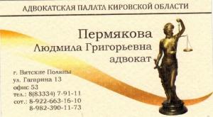 Отзыв Адвокатский кабинет Пермяковой Людмилы Григорьевны