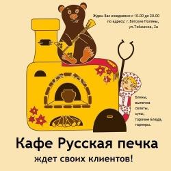 Отзыв об Русская печка