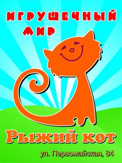 Вятские Поляны Рыжий кот