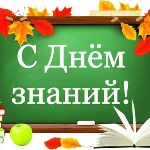 Поздравляем учеников, их родителей и