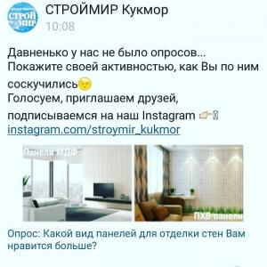 В группе магазина СТРОЙМИР ВКонтакте