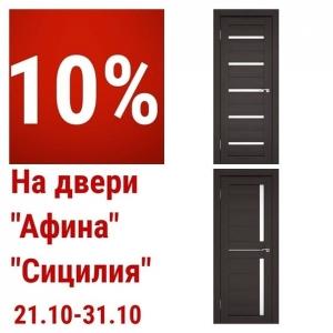 С 21 по 31 октября действует скидка 10% на