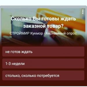 В нашей группе ВКонтакте новый опрос.