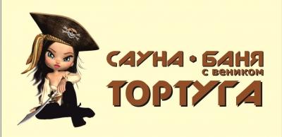 Отзыв Тортуга