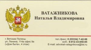 Отзыв об Ватажникова Наталья Владимировна