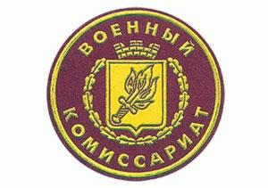 Отзыв об Военный комиссариат г.Вятские Поляны (Вятскополянский и Малмыжский район)