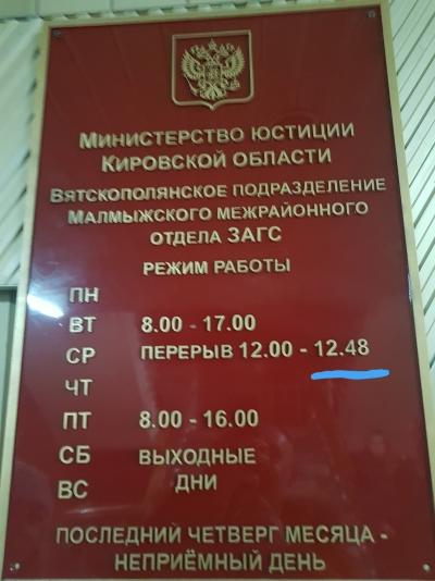 Отзыв Вятскополянское отделение ЗАГС