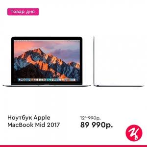 Как вам ноутбуки Apple MacBook? ⠀ Мы нашли