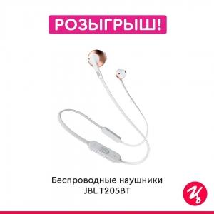 🎁 Выиграйте Беспроводные наушники JBL