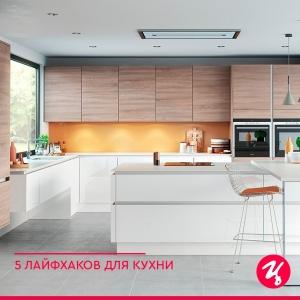 Кухня - это именно то место в доме, где