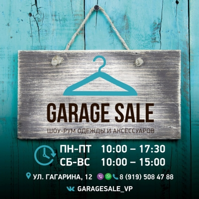 GARAGE SALE Second Hand&Новье